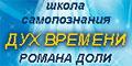 """""""Центр самопознания Дух времени""""Романа Доли - Харьков"""