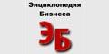 Энциклопедия Бизнеса